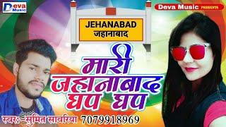 जिला जहानाबाद का सबसे हिट गाना - मारी जहानाबाद घप घप - Mari Jehanabad Ghap Ghap - Sumit Sawariya