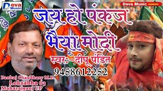 आ गया मोदी धमाका - जय हो पंकज भैया मोदी - Jai Ho Pankaj Bhaiya Modi - Election Song Bjp 2019 Dipu