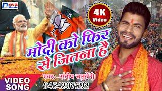 23 मई मोदी जीत - मोदी को फिर से जितना है - Modi Ko Phir Se Jitana Hai Video Song - Sandip Chaturvedi