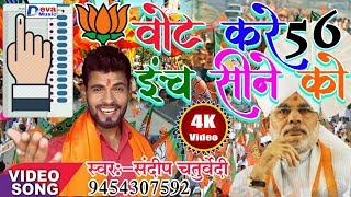 वोट मोदी सांग - दे वोट दे बीजेपी को रे - De Vote De BJP Ko Re - Sandip Chaturvedi - BJP Song 2019
