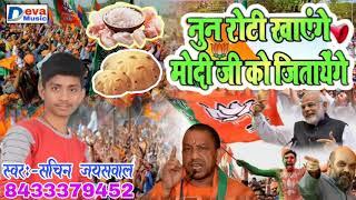 चुनाव से पहिले मोदी जी जीत गए इस गाने से - नुन रोटी खायेंगे मोदी जी को जिताएंगे - Sachin Jaiswal