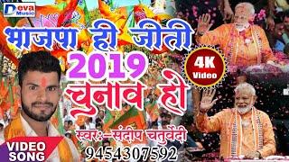 23 मई को जीत रही हैं - भाजपा ही जीती 2019 चुनाव हो - BJP Hi Jiti 2019 Chunav Ho - Sandip Chaturvedi