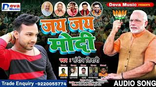 आ गया Sandeep Tiwari का सबसे ववाली इलेक्शन गीत - लहर ना अबकी सुनामी चलल बा - Bhojpuri Song