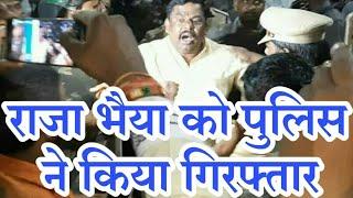 Support Raja Singh Bhai - Telangana Police Arrest Raja Singh BJP MLA - राजा भैया का समर्थन करे