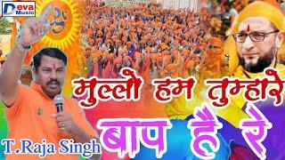 राजा सिंह का धमाका - मुल्लो हम तुम्हारे बाप है रे - BJP MLA T.Raja Singh Hydrabad Telngana