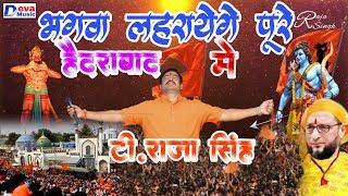 इस गाने को सुन कर मुस्लिम की फट रही हैं - भगवा लहरायेंगे हैदराबाद में - T.RAJA SINGH BJP MLA HINDU