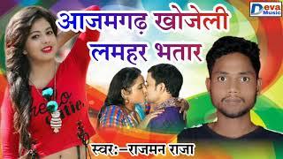 2019 सबसे हिट गाना - आजमगढ़ बाजार खोजेली लमहर भतार - Rajman Raja Bhojpuri Song 2019 - HD Video Song