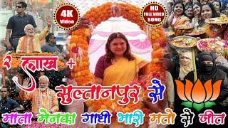 23 मई को पूरे भारत में भगवा राज - सुल्तानपुर से माता मेनका गांधी को जितना - BJP Jit Song - PM MODI
