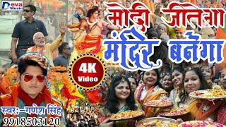 2019 वायरल भाजपा जीत सांग  - मोदी जीतेगा 2019 में अयोध्या में मंदिर जरूर बनेगा - Ganesh Singh