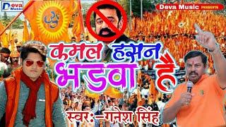 कमल हसन भड़वा है - Ganesh Singh