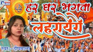 आज से लेकर 23 मई तक यही बजेगा - हर घर भगवा लहरायेंगे - Har Ghar Bhagwa Lahrayege - 23 MAY SONG BJP