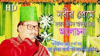 Maulana Abu Sufian Al Qudri New  Bangla Waz