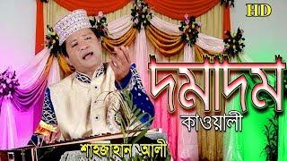 DAMA0 DAM MAST KALANDAR EXLEXCLUSIV LIVE STAGE SHWO VIDEO SAHAJAHAN ALI
