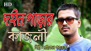 CTG SONG দইন পাড়ার কাজলি DOIN PARAR KAJOLI Super Chittagong anchulik  Song Video