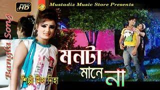 New Bangla SONG ( মনটা মনে না ) Super Hot Music Video Full HD 2018 By মিস নিহা