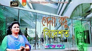 NEW CTG SONG l গেলা বন্দু বিদেশত l Super HD Video Song l by Estafa l  mustafiz music store l