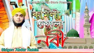 কামলিওয়ালা নবী    New Islamic Song    FullHD Video    Singer Abdur Rahim    Mustafiz Music Store