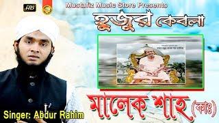 হুজুর কেবলা মালেক শাহ (কাঃ)    FullHD Video Song 2019    Singer Abdur Rahim    Mustafiz Music Store