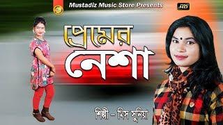 প্রেমর নেশা গানে গানে শিল্পীর মনের কথা | New Ctg Song | HD Video Song 2019 | Singer Sonia