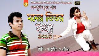 নতুন গান মনের ভিতর কথা | New Ctg Song | FullHD Video Song 2019 | Singer Jahangir & Nasima