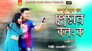 প্রেমর কলং ক   Jahangir Azad   New Ctg Song   FullHD Music Video   Singir Jahangir Azad