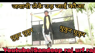 Khesari lal yadav Dhukur Dhukur + Jawani leke udh jai Kauwa Bhojpuri Dance Sandeep raj urf raj