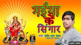 #Sandeep Lal Yadav मईया के सिंगर देवी गीत 2018