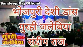 #Gurahi_Jalebiya_ #Samar_Singh_Song गुरही जलेबिया गाने पर संदीप राज का डांस  देशी अंदाज में