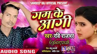 2019 का सबसे दर्द भरा #भोजपुरी Song - Gum Ke Aagi - गम के आगी - Ravi Rajbhar - Bhojpuri Sad Songs