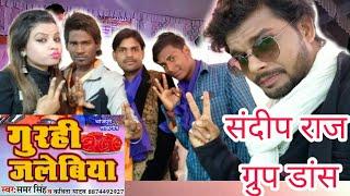 #Live_Gurahi_Jalebiya #Samar_singh Dance Sandeep raj Chunar mirzapur me Supar hit show 2019
