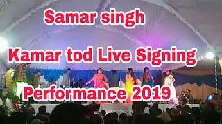 #Samar_singh_Live #Share_Subscribe Samar singh Kamar tod Live Singing 2019 Stej Show