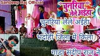 #Share_subscribe चुनरिया लेले अईहा ।। Khesari lal yadav Devi geet ।। संदीप राज डांस भदोही जिला में