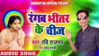 सुपरहिट होली - रंगब भीतर के चीज - Rangab Bhitar Ke Cheej - Ravi Rajbhar - Holi Songs