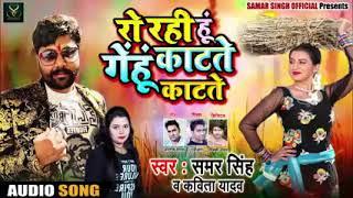 #Samar_Singh_चईता_2019  रों रही हूं गेंहू काटते काटते Special चईता