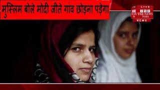 UP: मुस्लिम बोले- अगर मोदी दोबारा जीते तो ये गांव छोड़ना पड़ेगा