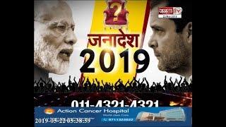 जनादेश 2019 || HISAR और KARNAL के मतदाताओं ने बताया कौन होगा उनका सांसद