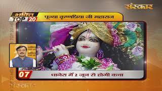 Bhakti Top 20 || 23 May 2019 || Dharm And Adhyatma News || Sanskar