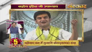 Bhakti Top 10 || 22 May 2019 || Dharm And Adhyatma News ||