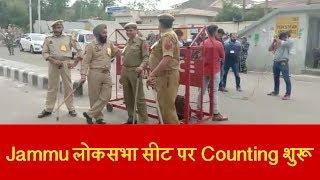 Jammu लोकसभा सीट पर Counting शुरू, Raman Bhalla और Jugal Kishor Sharma के बीच कांटे की टक्कर