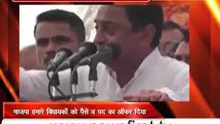 कमलनाथ ने कहा - भाजपा ने हमारे 10 विधायकों को पैसे व पद का आॅफर दिया