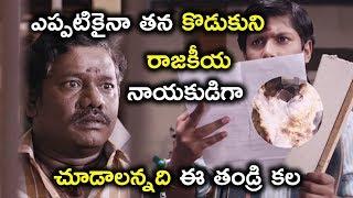 ఎప్పటికైనా తన కొడుకుని రాజకీయ నాయకుడిగా చూడాలన్నది ఈ తండ్రి కల - Latest Telugu Movie Scenes