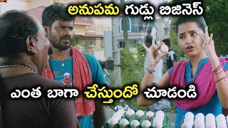 అనుపమ గుడ్లు బిజినెస్ ఎంత బాగా చేస్తుందో చూడండి - Latest Telugu Movie Scenes