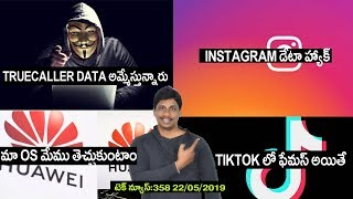Technews in telugu 358:redmi k20,instagram hack,facebook data leak,truecaller data on darkweb,huawei