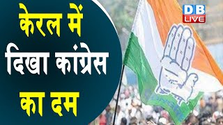 Breaking News | Kerala Lok Sabha Election 2019 | Watch Final Result LIVE लोकसभा चुनाव
