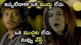 ఇప్పటిదాకా ఒక ముద్దు లేదు ఒక ముచ్చట లేదు నువ్వు వేస్ట్  - Latest Telugu Movie Scenes