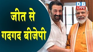 जीत से गदगद BJP |  Sunny Deol ने जताई खुशी |#DBLIVE