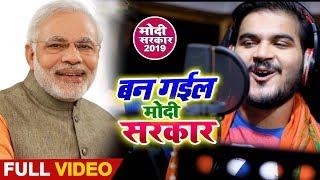 Arvind Akela Kallu का BJP के जीत का बधाई गीत | बन गईल मोदी सरकार | Bjp Song 2019