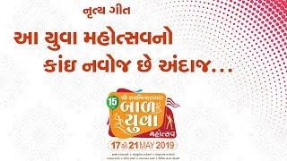 Yuva Mahotsav Video Song @ Sardhar 2019