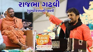 Rajbha Gadhvi || Lok Dayro || Bal-Yuva Mahotsav - Sardhar 2019