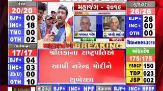 Lok Sabha Election Results: ભાજપના કાર્યકર્તાઓ અને સમર્થકોમાં ખુશીની લહેર
